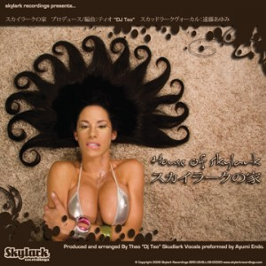 House Of Skylark CD Cover